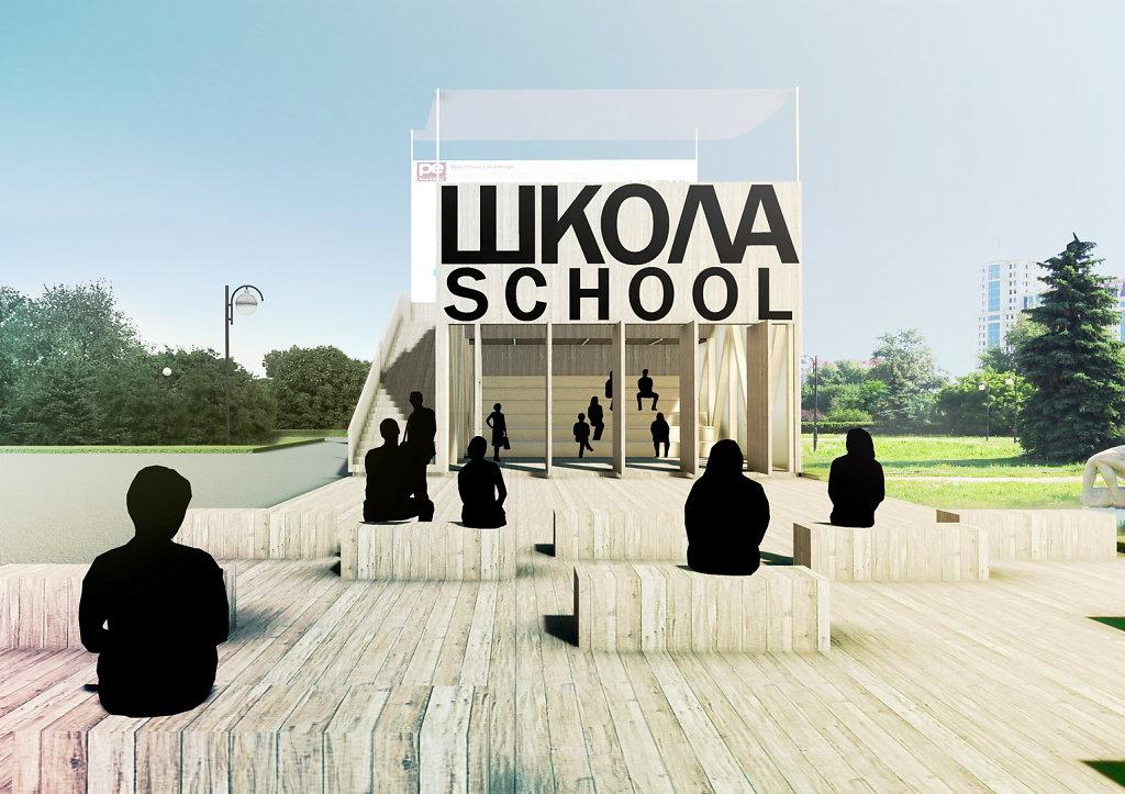 Pavilion School